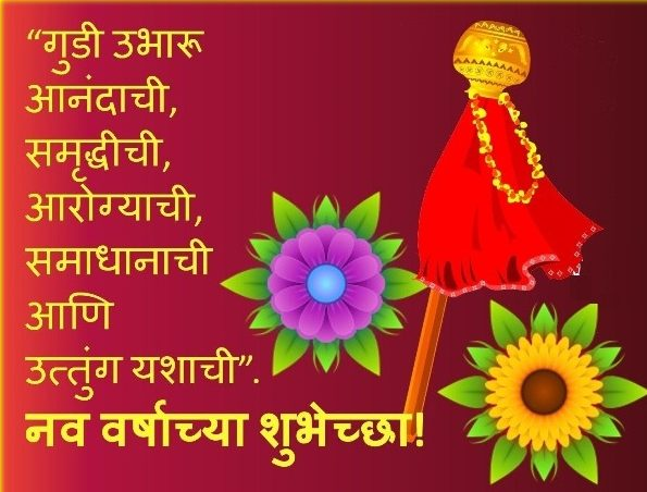 Latest happy gudi padwa imagesgifsmessageswishes wallpapers for gudi padwa images 2017 m4hsunfo